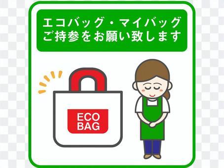 鼓勵使用環保袋的插圖