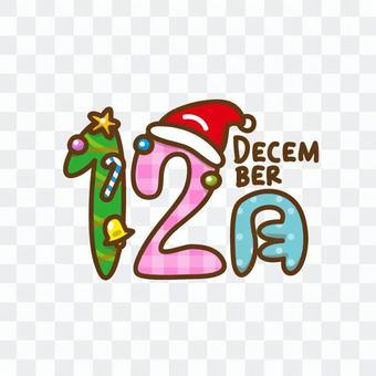 12月的插圖徽標