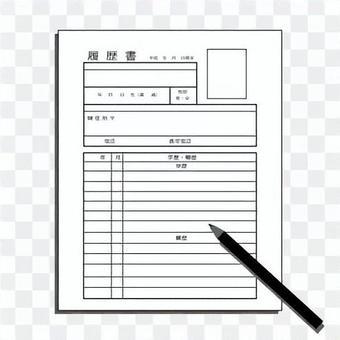 文件(填寫簡歷的地方)