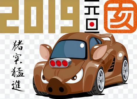 2019 New Year's card wild boar car