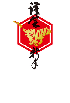 """Gold tiger brush character """"Happy New Year"""" in red hexagon"""