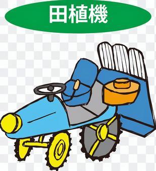 水稻插秧機