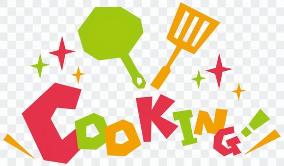 烹飪☆烹飪☆標誌