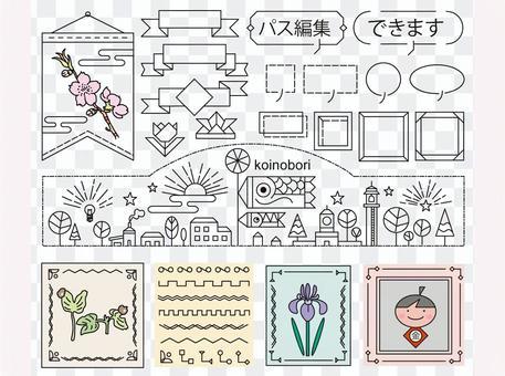 標題和框架_裝飾性框架部分,兒童節