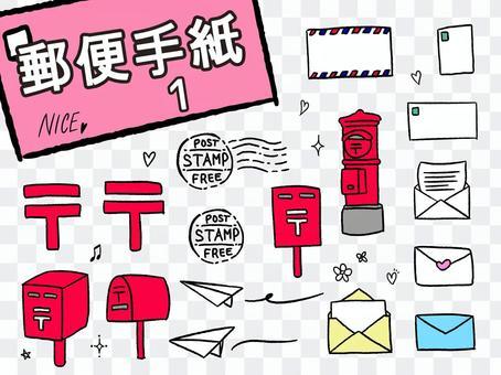郵政/字母手寫插圖01