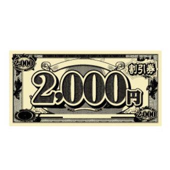 2000日元票