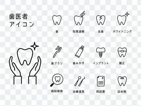 歯のセットアイコン