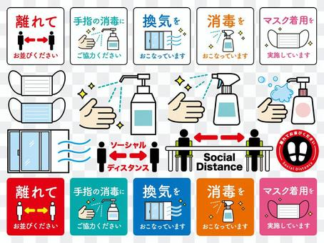 Infectious disease control set_01_A