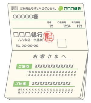 銀行通帳-01(緑)中-02