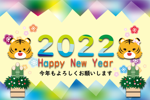 2022 年新年賀卡明信片第 2 部分