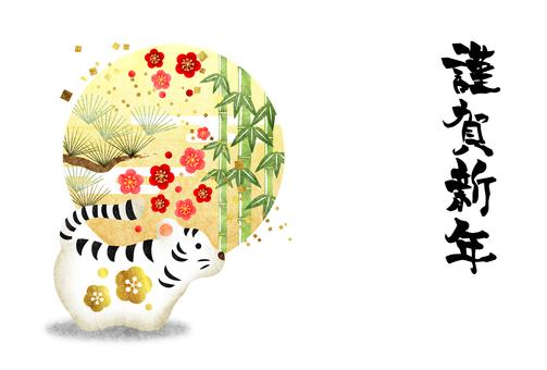 Yen Shochikuume and White Tiger Tiger New Year's card horizontal