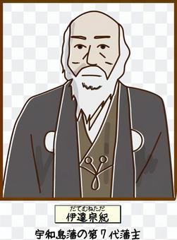江戶時代末期的伊達宇和島藩