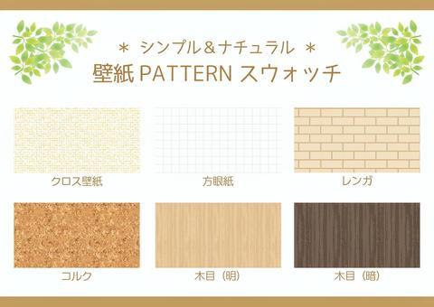 自然壁紙圖案色板