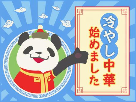 指南 - 熊貓1