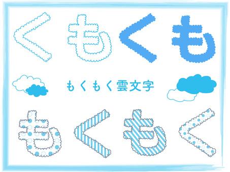 Mokumoku 雲設計字符