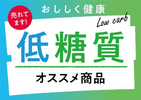 低碳水化合物推薦產品