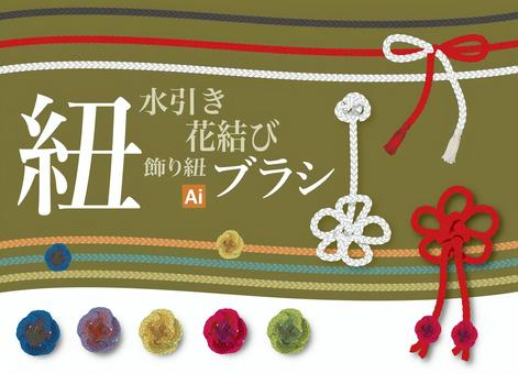 Japanese style string brush