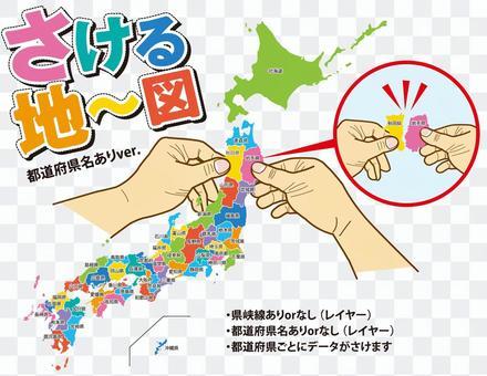 Dangerous place ~ Figure ☆ Japan map ~ prefecture name inscription ~