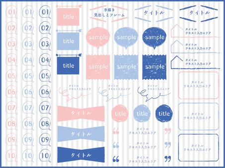 標題和框架集手寫