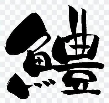 """日本書法""""鱧"""" 1"""