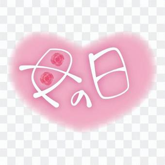 Mother's Day Heart Logo