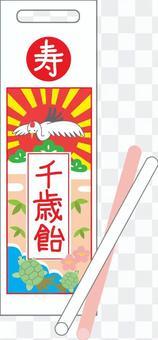 【食物】千歲糖
