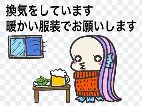 コロナ対策 アマビエちゃん ニット