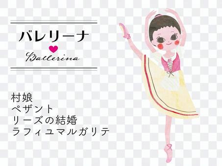 芭蕾舞女演員♪鄉村女孩