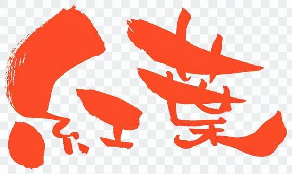 筆文字「紅葉」赤