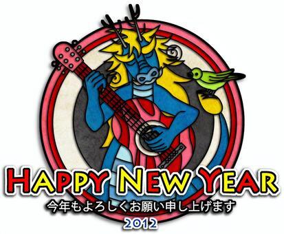 2012龍年新年卡吉他玩龍4