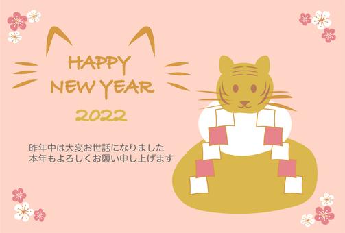 新年賀卡 2022 Tora 手繪側身
