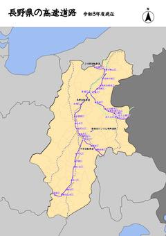 長野縣長野高速公路
