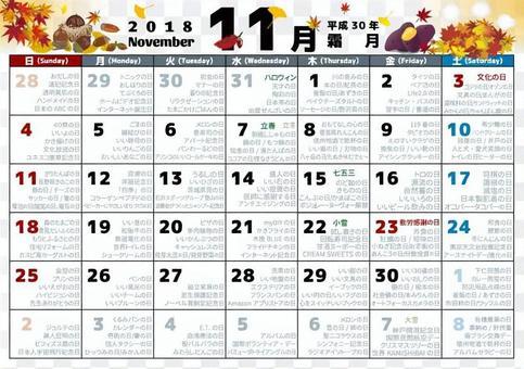 填寫日曆2018 11從星期日開始 -  5