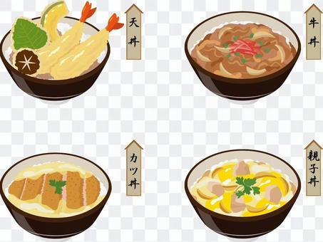 丼物4種セット 名前付き