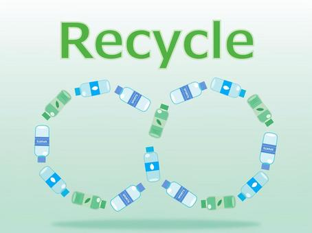 半永久性回收的形象