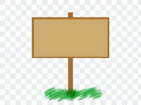 草原立場標誌
