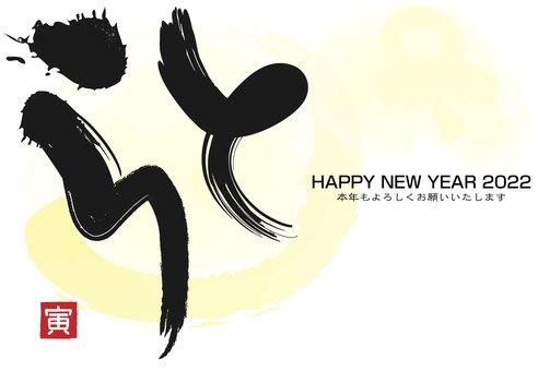 2022_新年賀卡橫版_01