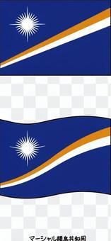 Flag Flag Marshall Islands Republic