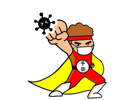 抗病毒英雄