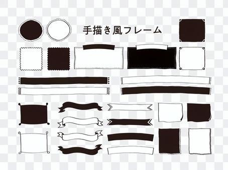 手描き風フレーム(png文字背景なし)
