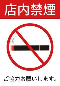 在商店裡要求戒菸