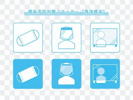 預防傳染病貼紙-預防飛濺感染-