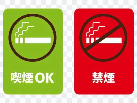 戒菸,吸煙信息