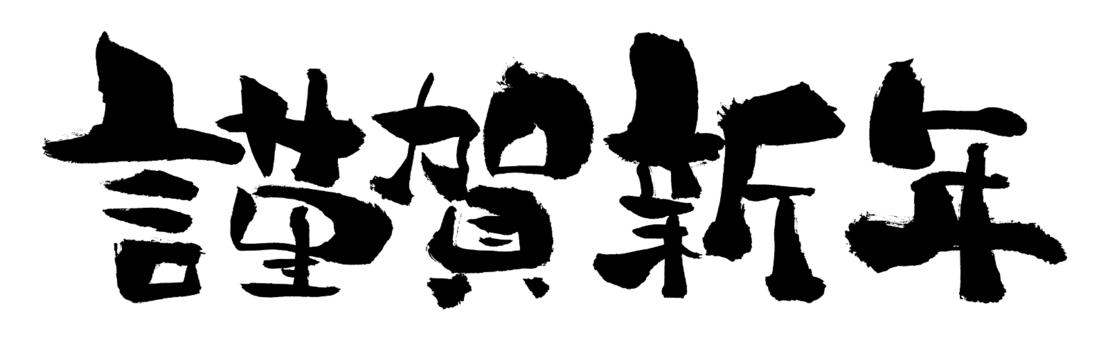 """新年的材料""""新年快樂""""橫盤"""