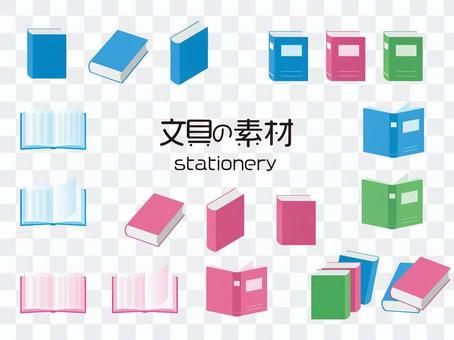 学校やビジネスで使える本のイラスト
