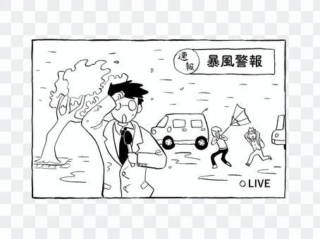 男播音員接送颱風