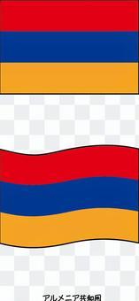 Flag Flag亞美尼亞共和國亞美尼亞