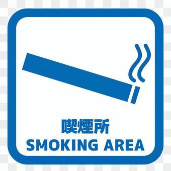 Smoking area blue