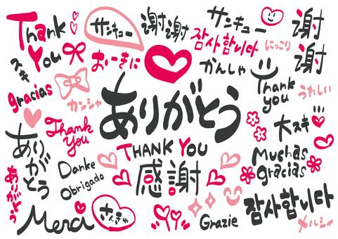 用世界通用的語言感謝你