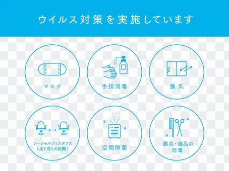 ウイルス対策実施中ポスター / ブルー